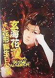筑紫桃太郎一座 玄海花道 花形誕生日公演 大衆演劇 DVD2枚組