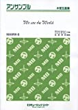 We are the World (USA for Africa) 木管五重奏(MAWW-8)