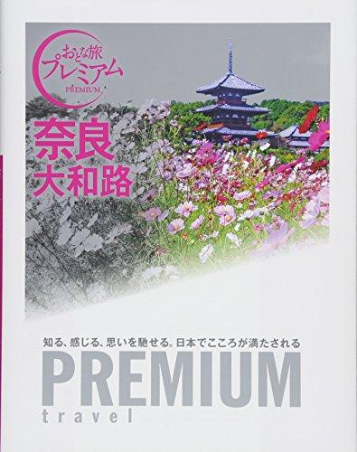 おとな旅プレミアム 奈良・大和路 (おとな旅PREMIUM)