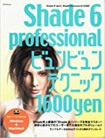 Shade 6 professionalビュンビュンテクニック―シリーズ史上最強ツールを完全マスター! (アスペクトムック)