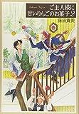 ご主人様に甘いりんごのお菓子 2 (2) (バーズコミックスデラックス)