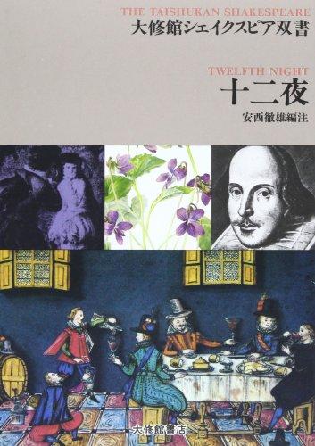 十二夜 (大修館シェイクスピア双書)の詳細を見る