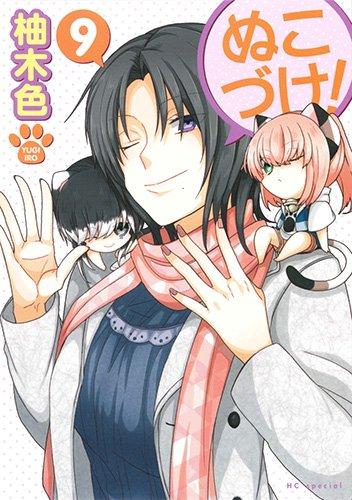 ぬこづけ! 9 (花とゆめCOMICS)