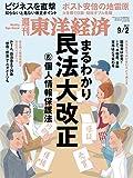 週刊東洋経済 2017年9/2号 [雑誌]
