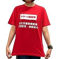 無人航空機 (ドローン?マルチコプター) 操縦用Tシャツ 赤色 Mサイズ Habusu