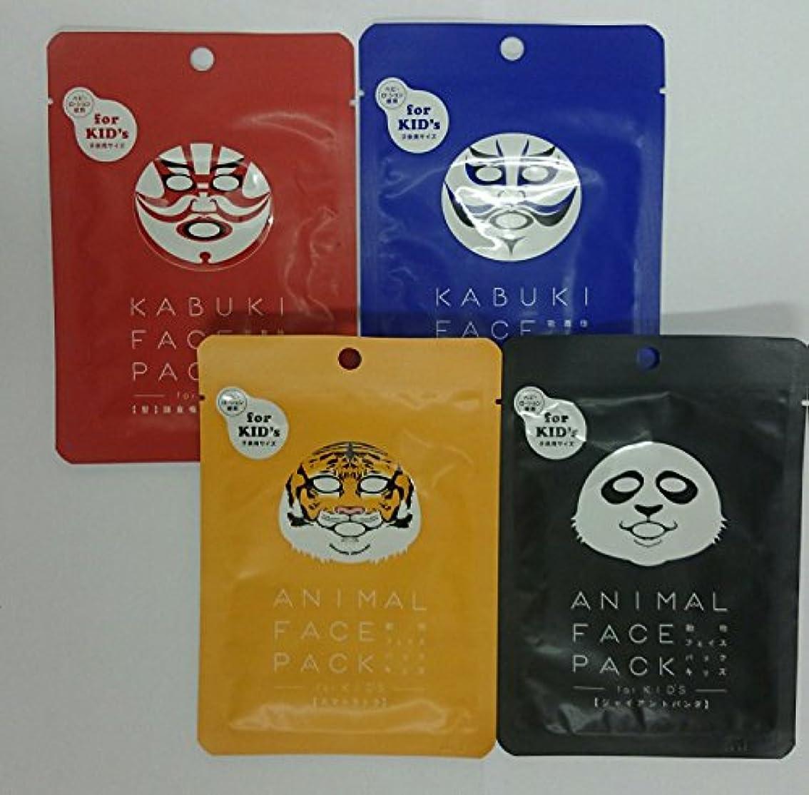 裁判所事実上ひどく歌舞伎フェイスパック 子供用 KABUKI FACE PACK For Kids パンダ トラも! ベビーローション使用 4個セット