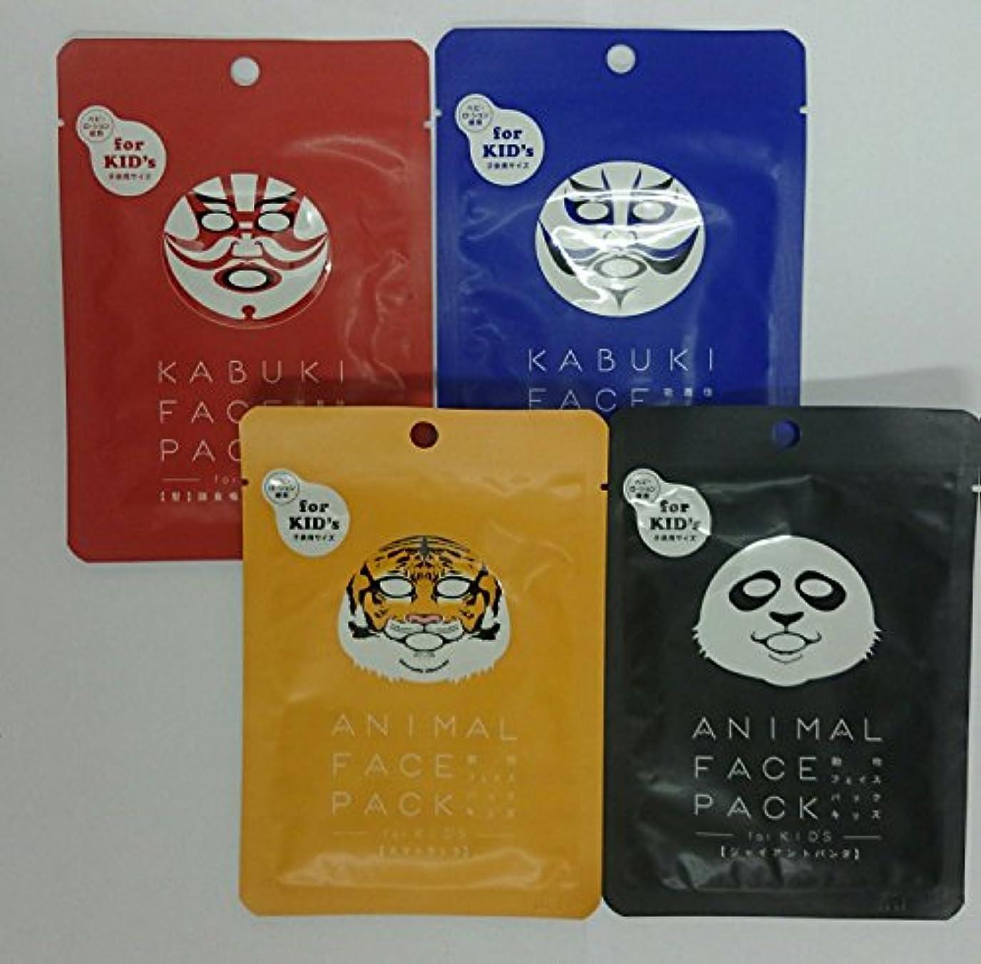 セントシャット機会歌舞伎フェイスパック 子供用 KABUKI FACE PACK For Kids パンダ トラも! ベビーローション使用 4個セット