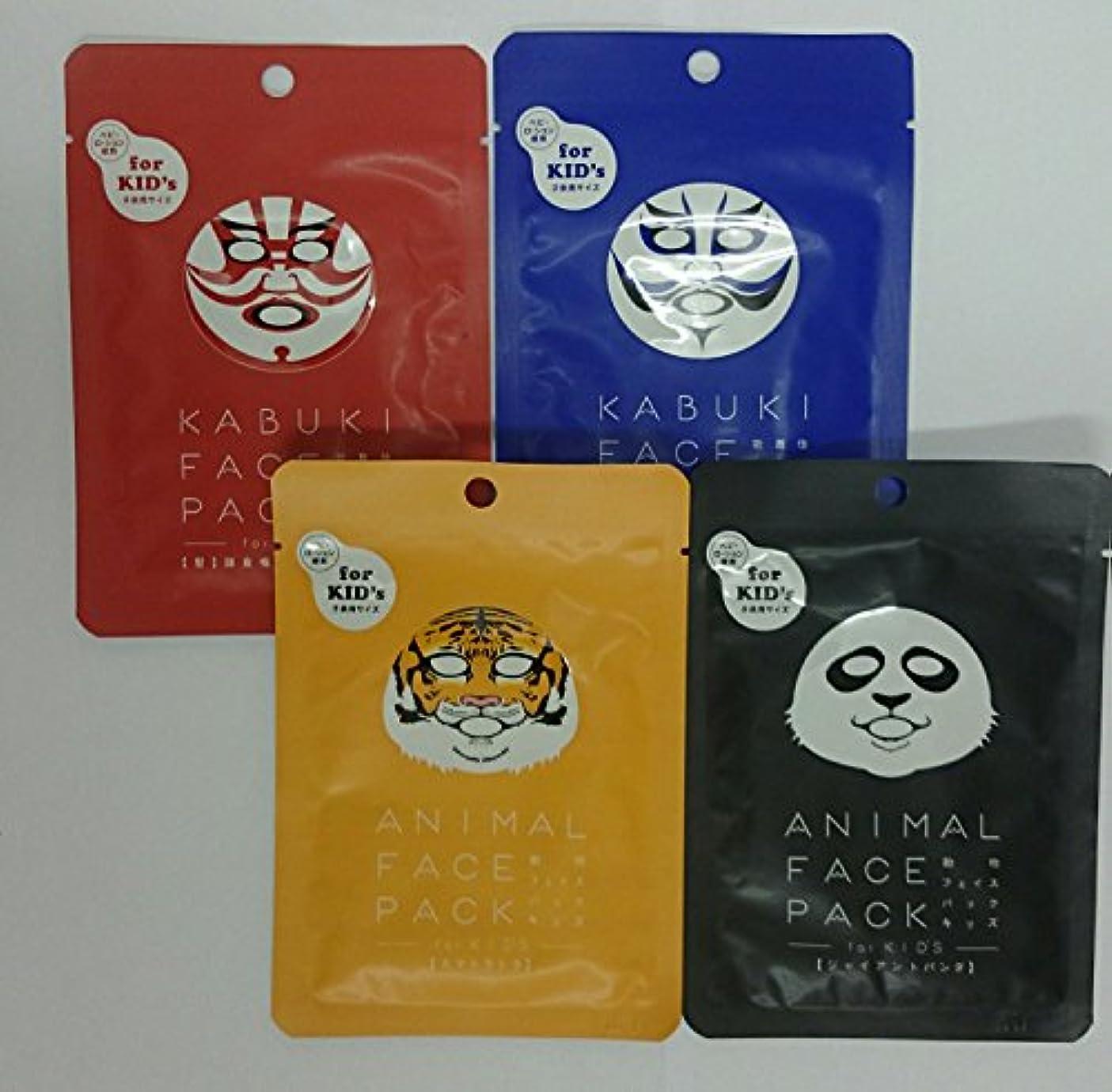 超音速俳優サンダー歌舞伎フェイスパック 子供用 KABUKI FACE PACK For Kids パンダ トラも! ベビーローション使用 4個セット