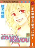 CRAZY FOR YOU【期間限定無料】 1 (マーガレットコミックスDIGITAL)