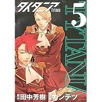タイタニア(5) (シリウスコミックス)