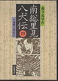 南総里見八犬伝 (4)