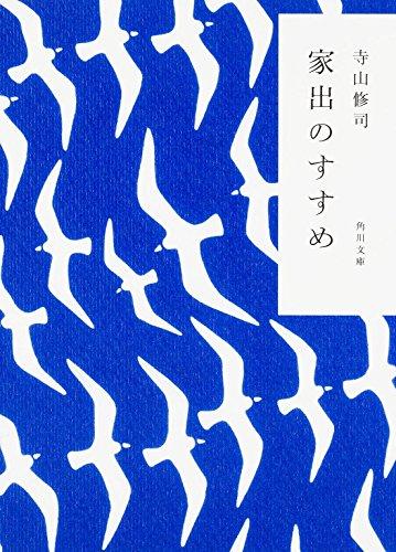 家出のすすめ (角川文庫)の詳細を見る