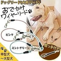ドッグリード(犬用リード) おでかけワイヤーリード 全長70cm 中型犬~大型犬対応 ミントグリーン 【人気 おすすめ 】