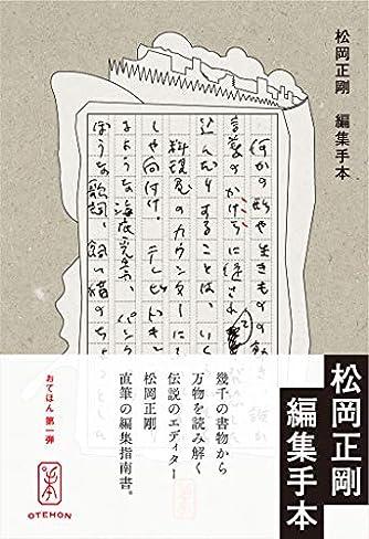編集手本 (おてほん)