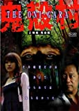 鬼殻村 ~THE ONI-GARA~(2枚組) [DVD]