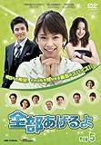 全部あげるよ DVD-BOX 5