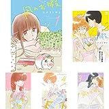 凪のお暇 1-5巻 新品セット (クーポン「BOOKSET」入力で+3%ポイント)
