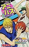 アニバス vol.2 海常&秀徳編 黒子のバスケ TVアニメキャラクターズブック (ジャンプコミックス)