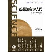 惑星気象学入門――金星に吹く風の謎 (岩波科学ライブラリー)