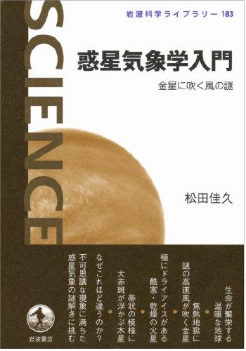 惑星気象学入門――金星に吹く風の謎 (岩波科学ライブラリー)の詳細を見る