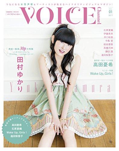 VOICE Channel (コスミックムック)