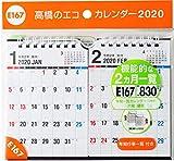 高橋 2020年 カレンダー 卓上 2ヶ月 B7×2面 E167 ([カレンダー]) 画像