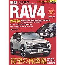 ニューカー速報プラス 第67弾 TOYOTA  RAV4 (CARTOP MOOK)
