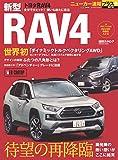 ニューカー速報プラス 第67弾 TOYOTA  RAV4 (CARTOP MOOK) 画像