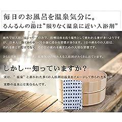 別府明礬温泉 温泉入浴剤 薬用入浴剤るんるんの湯(もと) 【1200g】