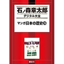 マンガ日本の歴史(26) (石ノ森章太郎デジタル大全)