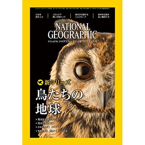 ナショナル ジオグラフィック日本版 2018年1月号 [雑誌]