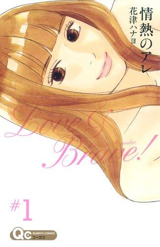 情熱のアレ 1 (クイーンズコミックス)