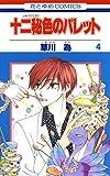 十二秘色のパレット 4 (花とゆめコミックス)