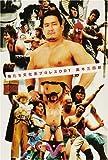 俺たち文化系プロレス DDT [単行本(ソフトカバー)] / 高木三四郎 (著); 太田出版 (刊)