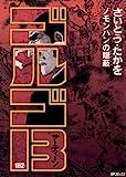 ゴルゴ13(162) (コミックス単行本)