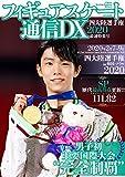 フィギュアスケート通信DX 四大陸選手権2020 最速特集号 (メディアックスMOOK)
