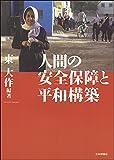 「人間の安全保障と平和構築」販売ページヘ