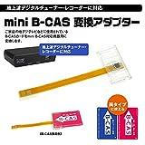 mini B-CAS 変換アダプター BCAS-P01 B-CAS to mini B-CAS 地デジ チューナー フルセグ 【地デジチューナー レコーダー DTV01 対応品】
