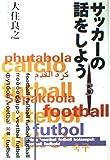 サッカーの話をしよう〈3〉