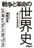戦争と革命の世界史 (だいわ文庫)