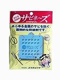 ユタカメイク サビネーズ(防錆剤) SAB-01