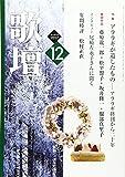 歌壇 2017年 12 月号 [雑誌]