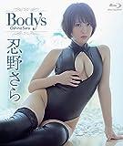 忍野さら/Body's [Blu-ray]