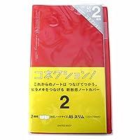 ユナイテッドビーズ ノートカバー 2冊連結用 A5スリム レッド PVCV2-A5S-10