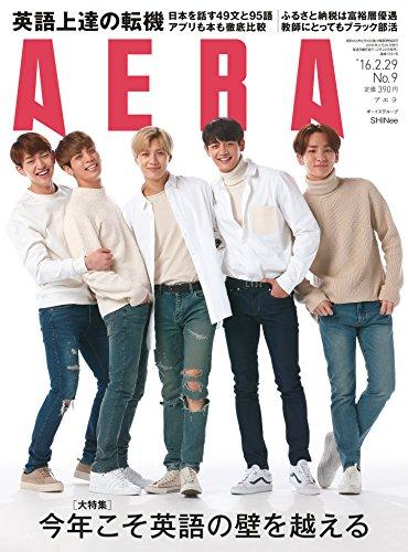 AERA (アエラ) 2016年 2/29号 [雑誌]