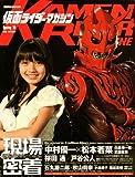 仮面ライダーマガジン Spring '10 (講談社 Mook)