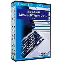 誰でもわかるMicrosoft Word 2016 上巻