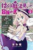 杖ペチ魔法使い♀の冒険の書(1) (週刊少年マガジンコミックス)