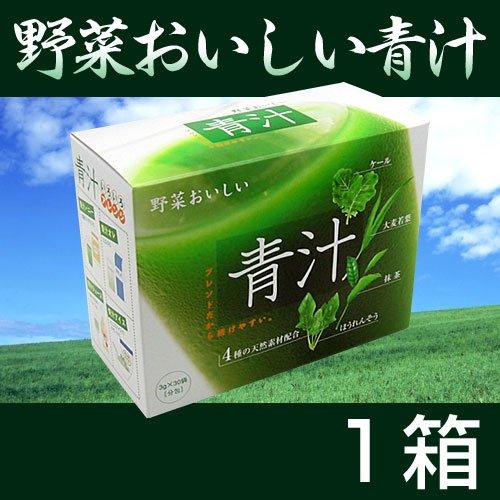 野菜おいしい青汁(1箱30包入)