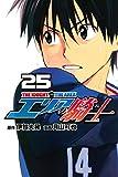 エリアの騎士(25) (週刊少年マガジンコミックス)